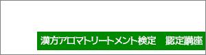 漢方アロマトリートメント検定認定講座