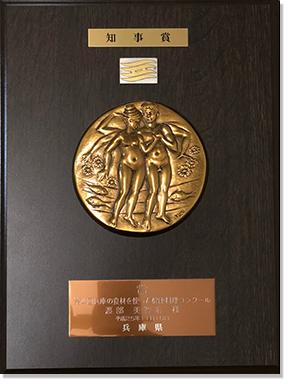 兵庫県知事賞