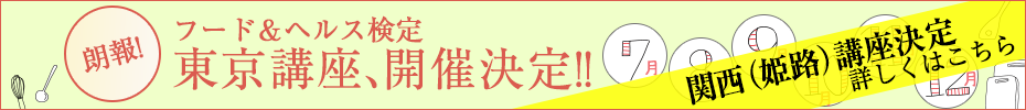東京講座、開催決定