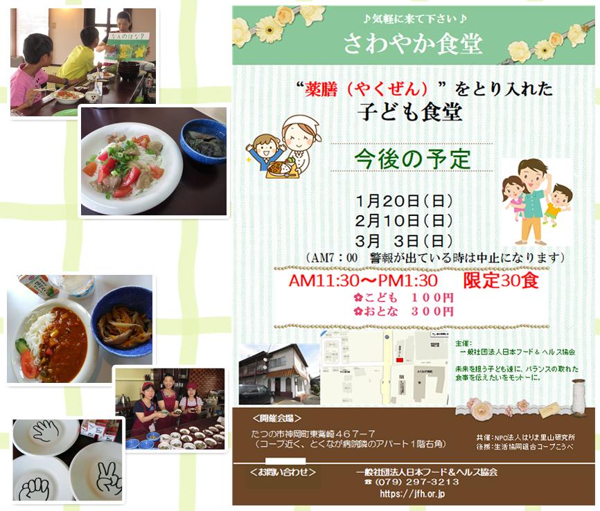 子ども食堂「さわやか食堂」開催予定表