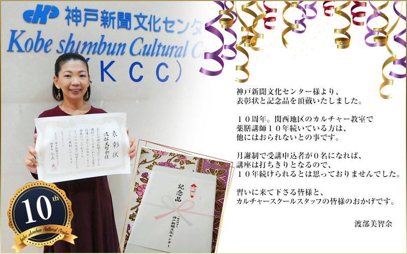 神戸新聞文化センター様より、表彰状と記念品を頂戴いたしました。