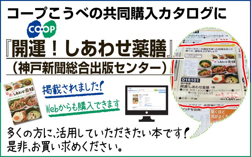 コープこうべの共同購入カタログに私どもの著書『開運!しあわせ薬膳』(神戸新聞総合出版センター)が掲載されました、多くの方に、活用していただきたい本です!是非、お買い求めください。