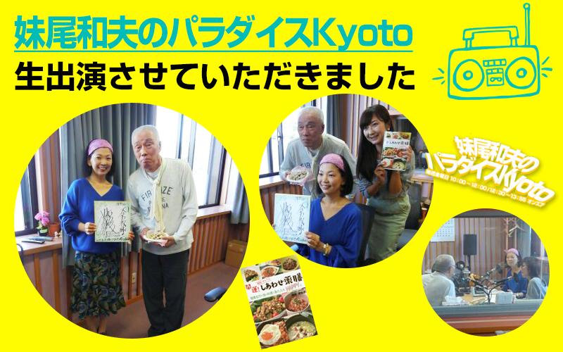KBS京都ラジオ《妹尾和夫のパラダイスkyoto》に生出演させて頂きました!!!