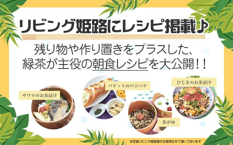 リビング姫路にレシピ掲載!渡部美智余考案